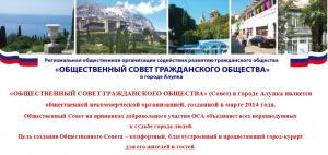 Общественный совет города Алупка