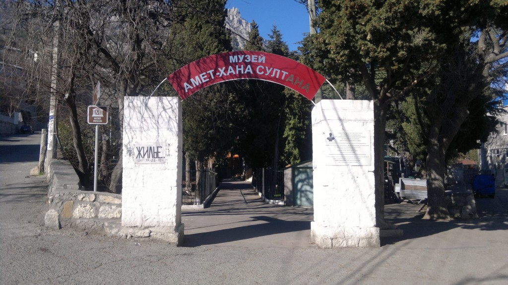 В Алупке отреставрируют музей Амет-Хана Султана