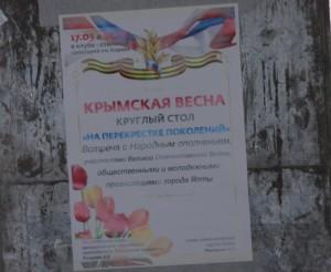 В Ялте состоялась встреча Народного ополчения Крыма с ветеранами ВОВ