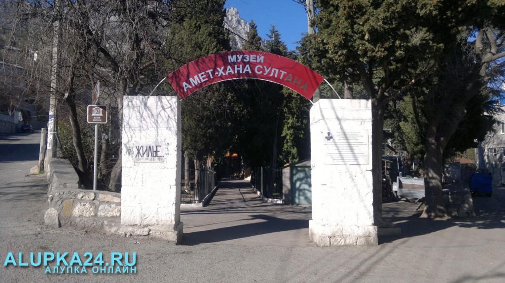Памятная табличка на доме Амет-Хана Султана