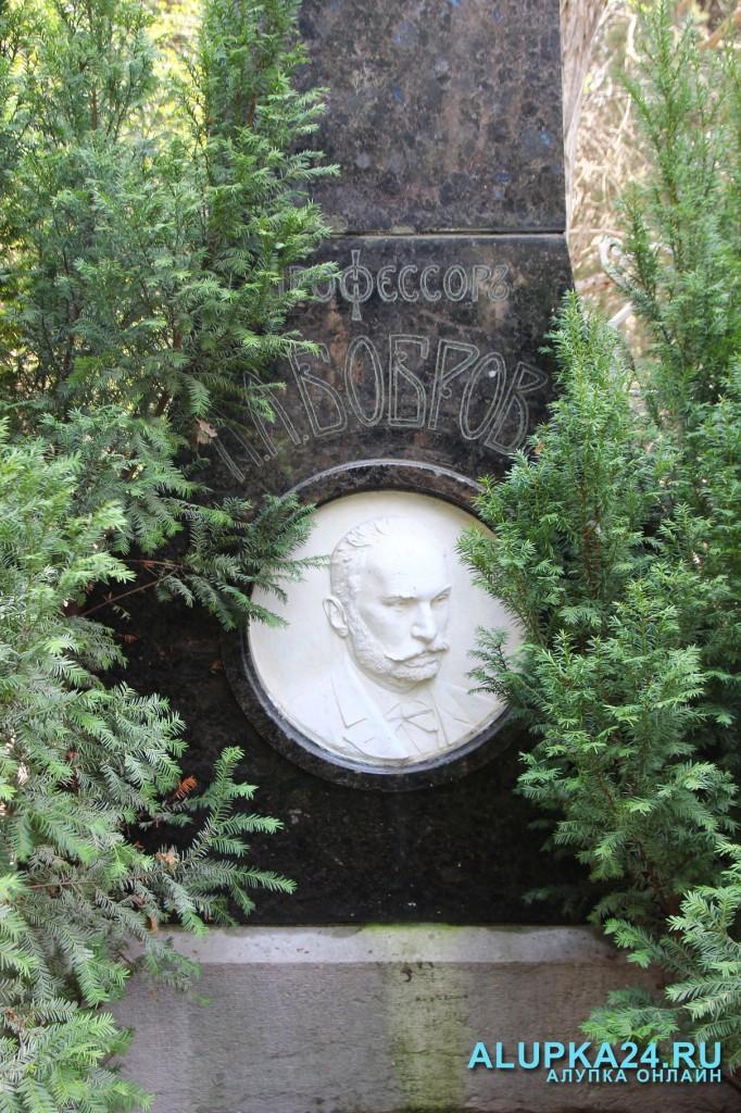 Надгробный памятник на могиле Александра Боброва