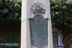 Памятник Амет-Хана Султана