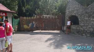 Поляна сказок и зоопарк «Сказка»