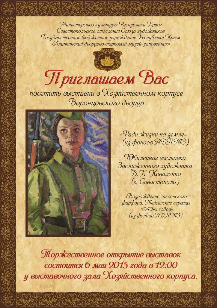 В Воронцовском дворце откроются сразу две выставки в честь Великой Победы