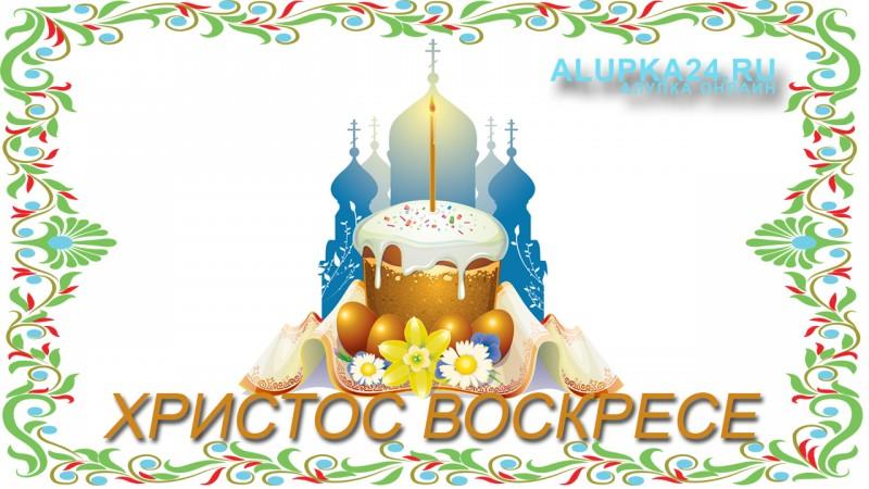 Алупка Онлайн поздравляет крымчан с Пасхой