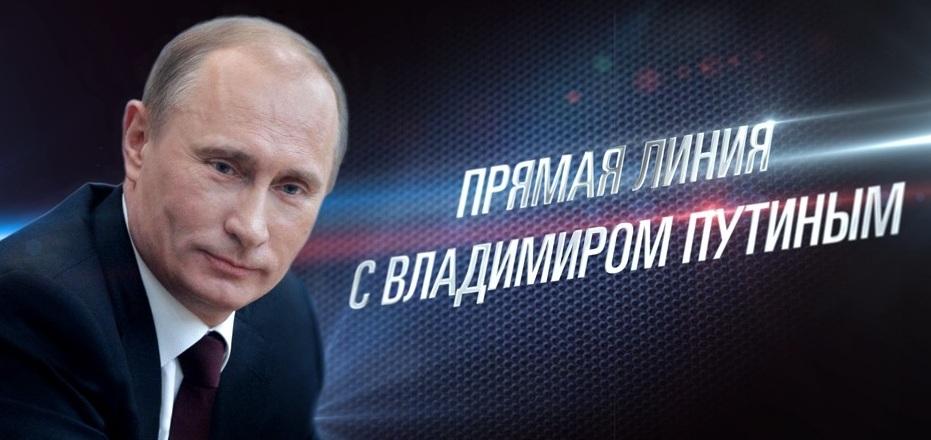 Жители Большой Ялты смогут лично задать вопрос Владимиру Путину