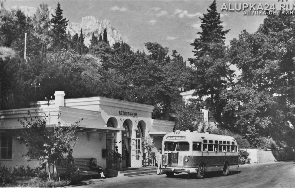 Автостанция в Алупке в 1957 году