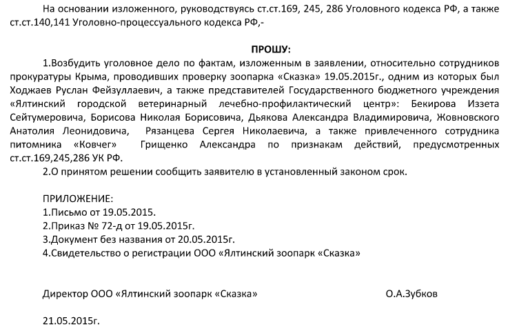 Олег Зубков просит возбудить уголовное дело в отношении сотрудников прокуратуры