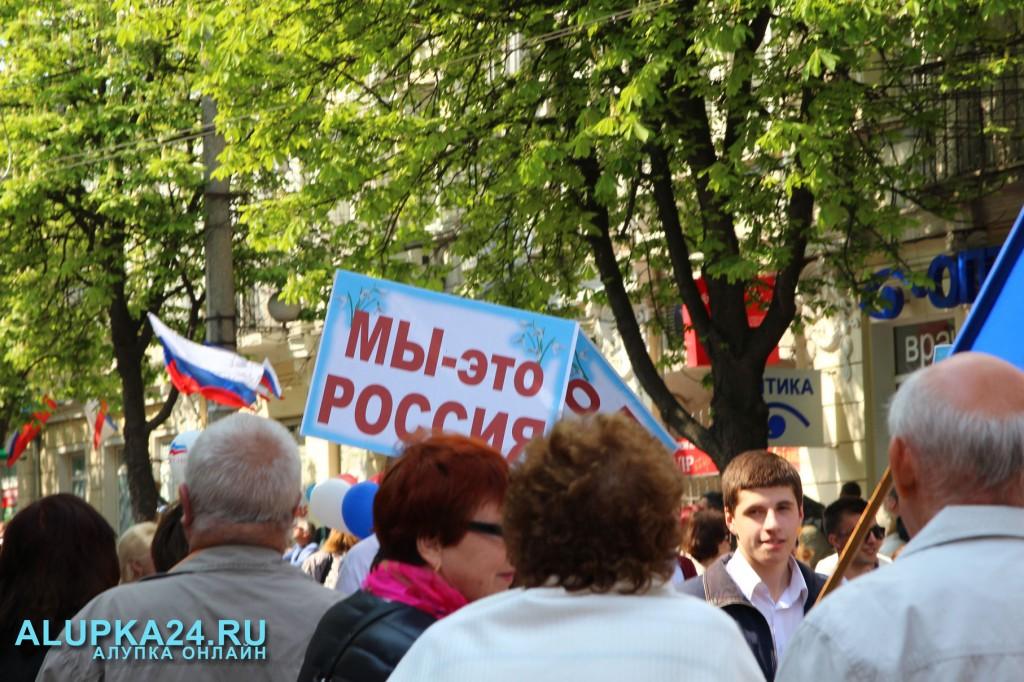 Первомайский парад в Симферополе