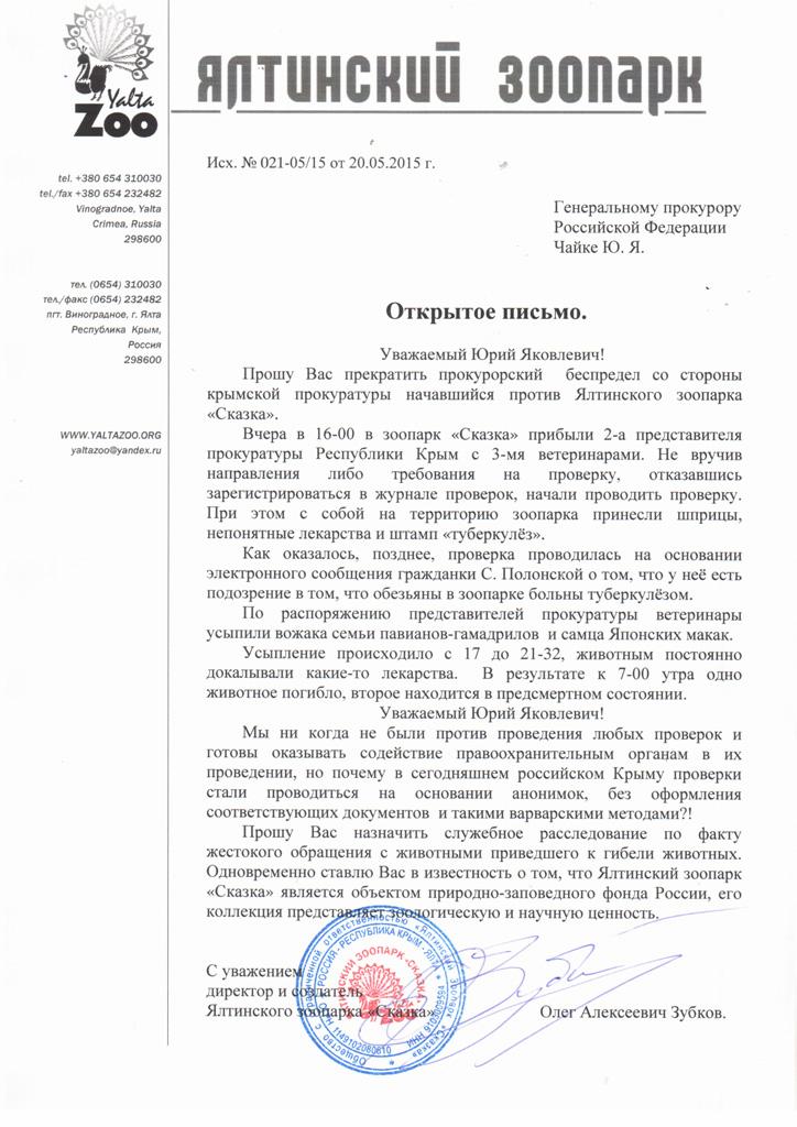 Письмо Олега Зубкова Юрию Чайке