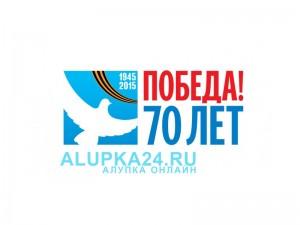Алупка Онлайн поздравляет ветеранов и всех жителей Большой Ялты с Днём Победы
