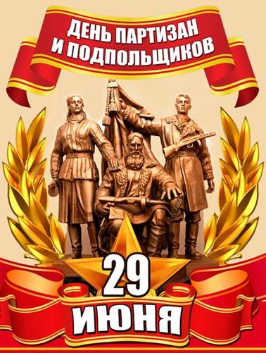 В Большой Ялте отметят День партизан и подпольщиков