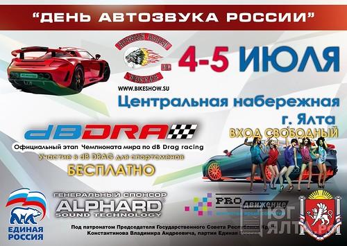 В Ялте состоится День Автозвука России