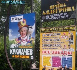 Афиша концертов российских звёзд в Ялте в июле и августе 2015 года