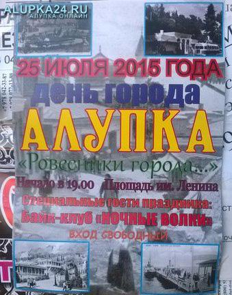 День города Алупки 2015 отметят праздничным концертом