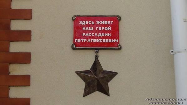 В Ялте поместили звезду героя Советского союза на доме Петра Рассадкина