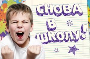 В Крыму новый учебный год всё же начнётся 1 сентября