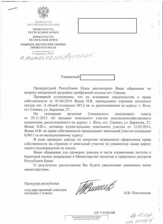 Ответ из прокуратуры по вопросу продажи земли в Симеизе