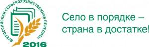 В Крыму проведут Всероссийскую сельскохозяйственную перепись 2016 года