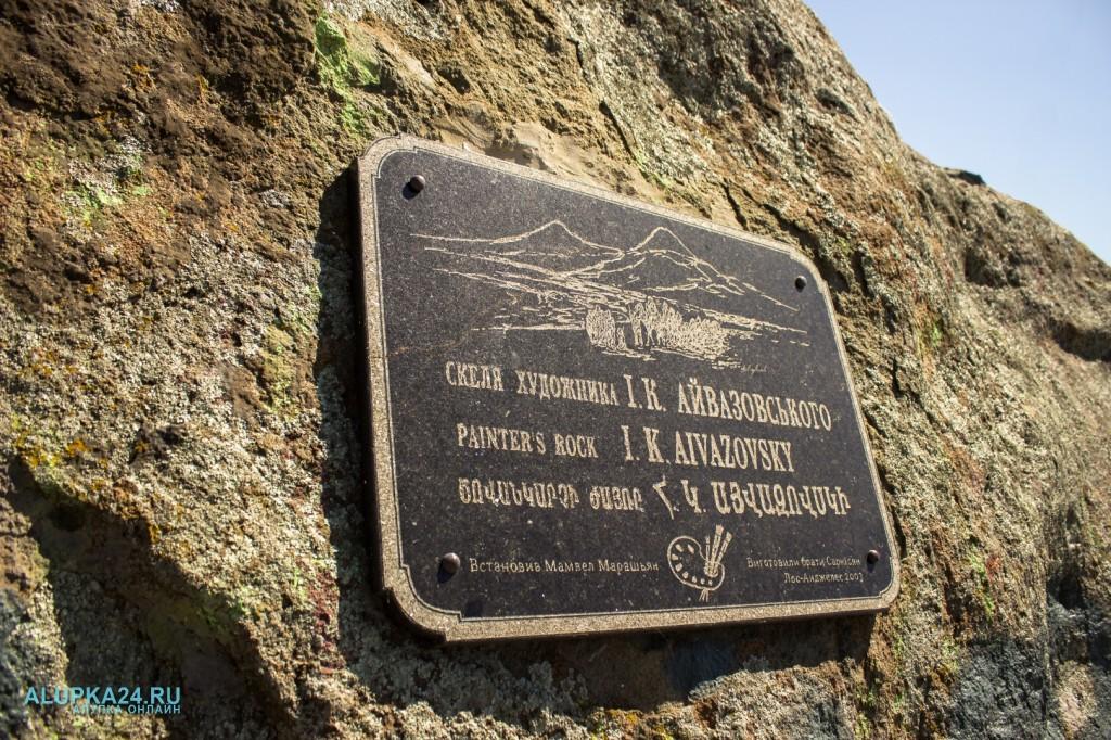 Памятная табличка на скале Айвазовского