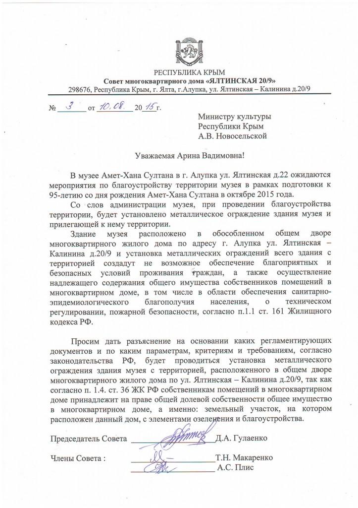 Письмо в Министерство культуры Крыма