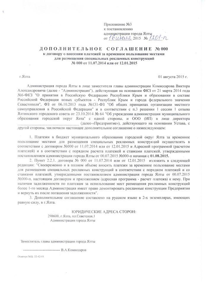 Дополнительное соглашение к Постановлению №2101