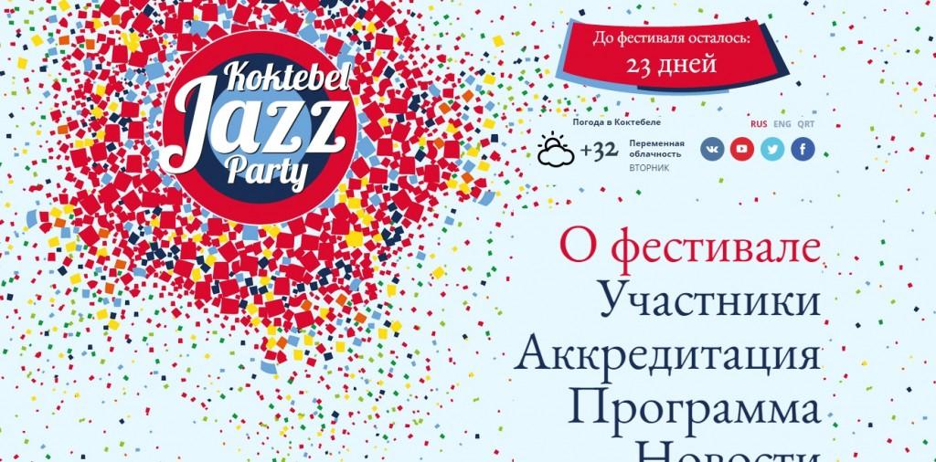 В Крыму состоится Koktebel Jazz party
