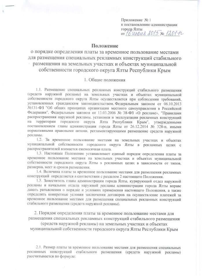 Приложение №1 (страница 1)