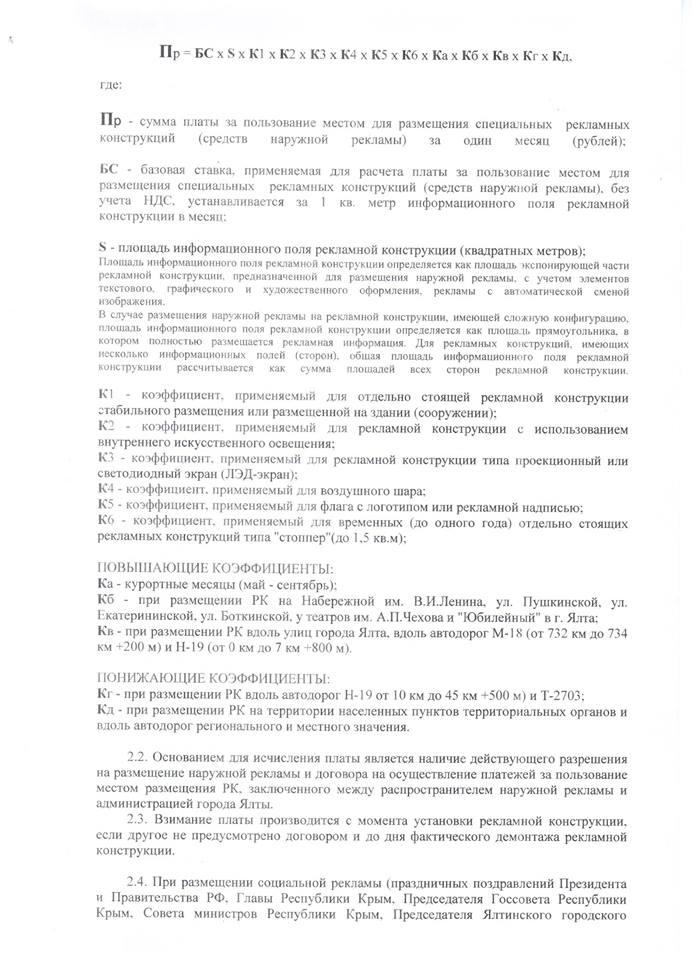 Приложение №1 (страница 2)