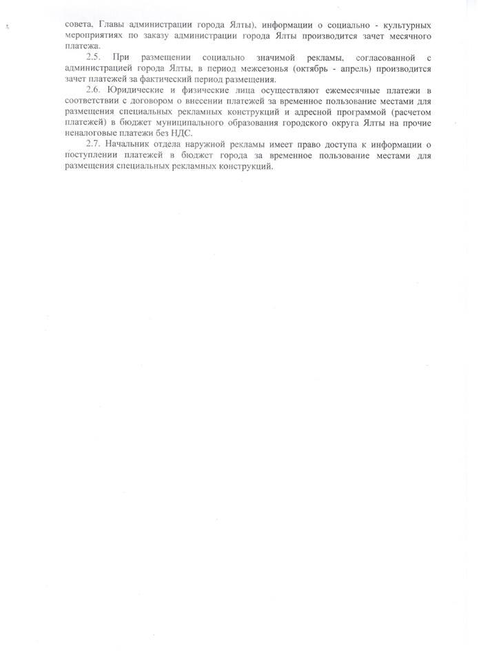 Приложение №1 (страница 3)