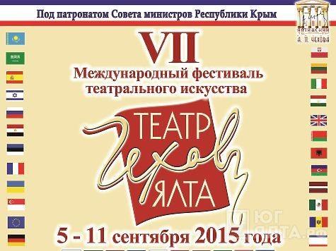В Ялте стартовал международный фестиваль театрального искусства «Театр. Чехов. Ялта»