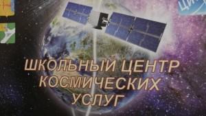 В Ялте открылся первый в Крыму школьный центр космических услуг