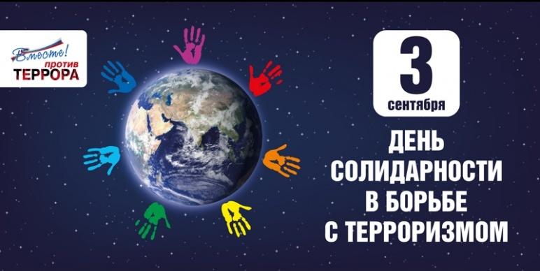 В Крыму состоится День солидарности в борьбе с терроризмом