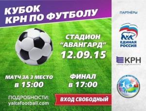 Команды Алупки и Гаспры разыграют кубок КРН по футболу