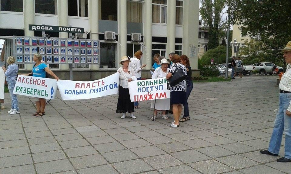 Ялтинская администрация 2