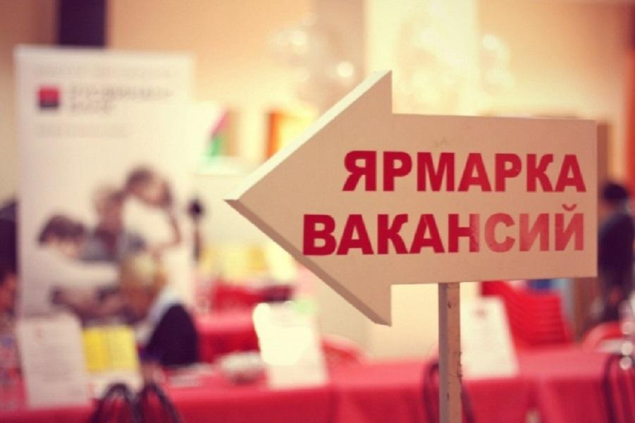 В Ялте состоится ярмарка вакансий