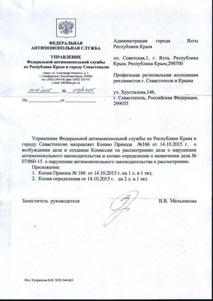 В Ялте пересмотрели постановление о повышении ставок на размещение рекламы