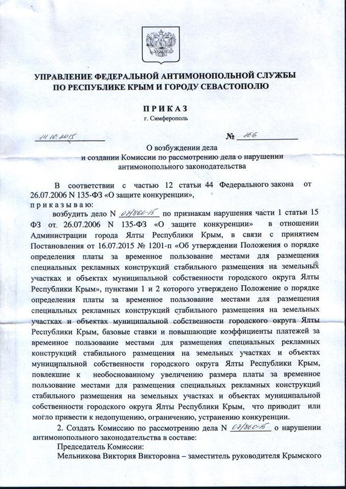 В Ялте пересмотрели постановление о повышении ставок на размещение рекламы 2