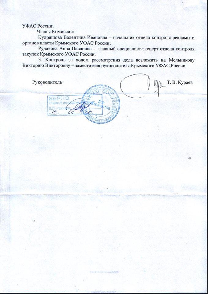В Ялте пересмотрели постановление о повышении ставок на размещение рекламы 3