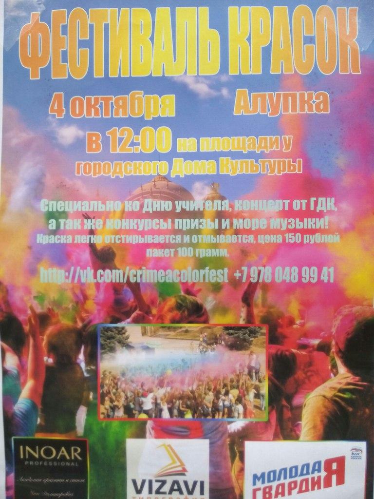 День учителя в Алупке отметили ярким фестивалем красок 2