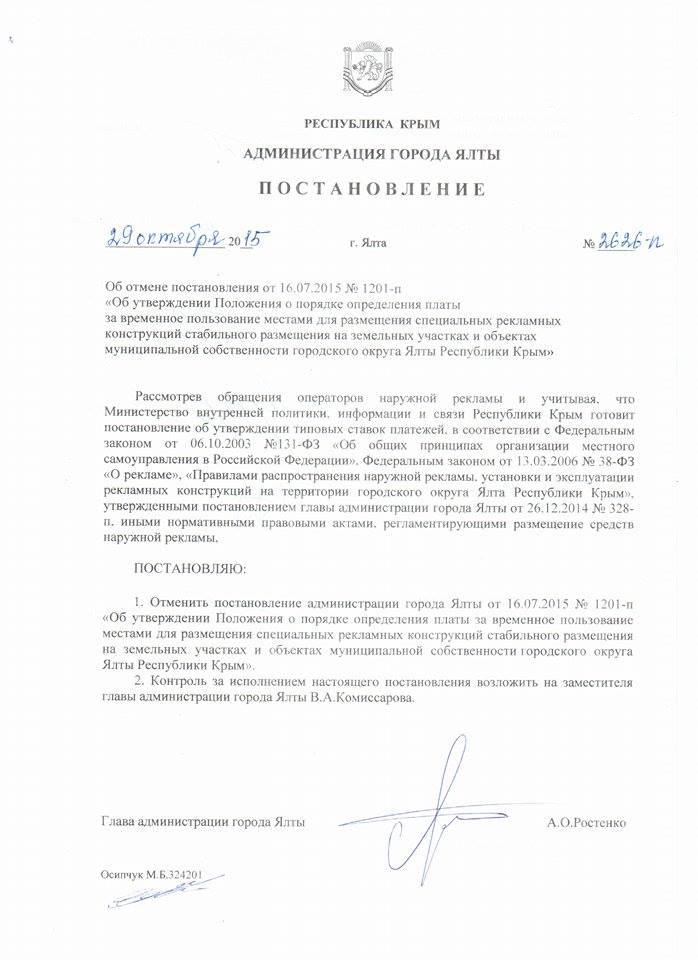 Постановление об отмене повышения ставок платежей на рекламу