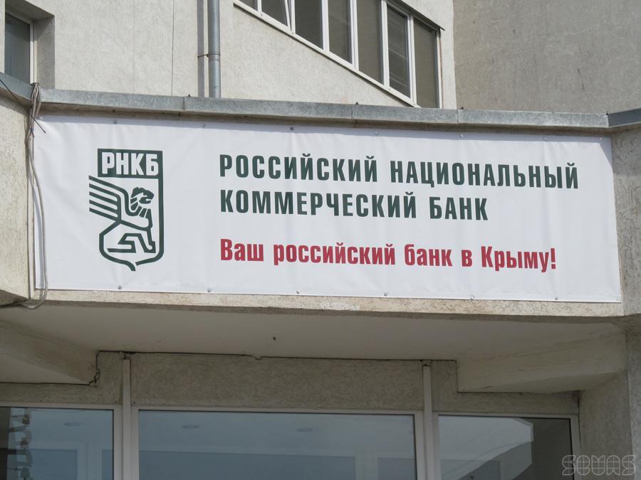 На выходных в Ялте будут работать три отделения банка РНКБ
