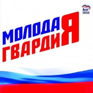 В Алупке открылось отделение организации «Молодая гвардия Единой России»