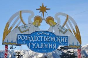 В Ялте состоятся «Рождественские гуляния»