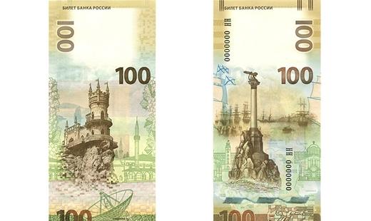 В России выпустили памятную сторублёвую купюру с изображение Ласточкиного гнезда