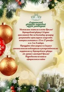 В Воронцовском дворце состоится выставка декоративно-прикладного искусства
