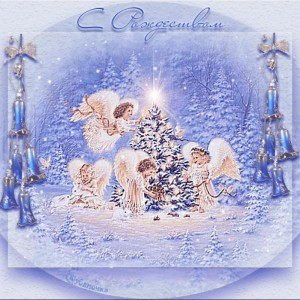 Счастливого Рождества!!!