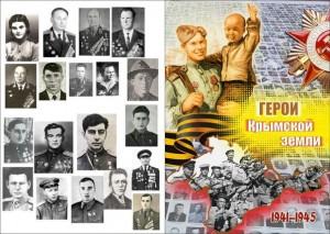 В Крыму появилась брошюра о героях крымской земли