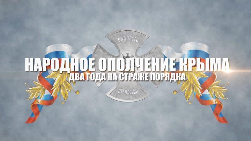 «Народное ополчение Крыма на страже порядка два года»