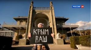 «Крым ваш»